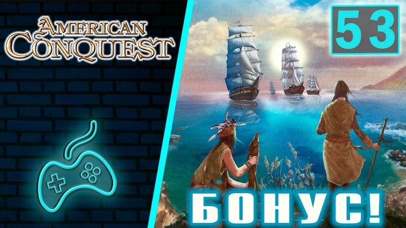 Завоевание Америки Прохождение Часть 53 Бонус для истинных геймеров