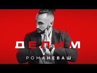Рома Неваш - Делим (mood video) New 2021!!!