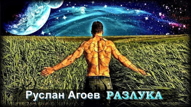 Руслан Агоев - Разлука (новинка 2019) | Шансон Юга