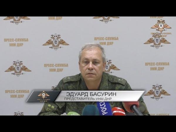 Брифинг официального представителя Управления Народной милиции ДНР по обстановке на 05 06 2020
