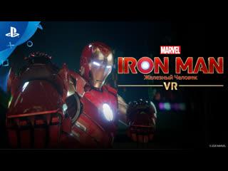 Marvels Iron Man VR | Приготовьтесь стать великими | PS VR
