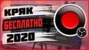Как Скачать Крякнутый BANDICAM Без Вирусов в 2020! Бесплатно Бандикам на Русском