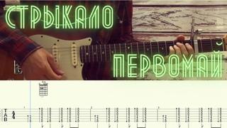 Валентин Стрыкало  - Первомай / Разбор песни на гитаре / Табы, аккорды, бой и соло