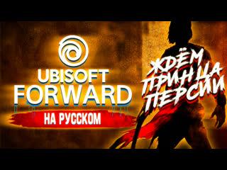 ТОЛЬКО ПЕРЕВОД: Ubisoft Forward 10 сентября на русском, без комментариев