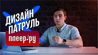 #4 ДИЗАЙН ПАТРУЛЬ. РЕЦЕНЗИЯ НА САЙТ ПЛЕЕР.РУ Moscow Digital Academy