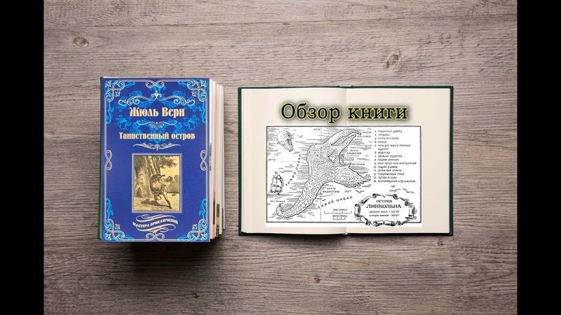 Обзор книги Таинственный остров автор Жюль Верн