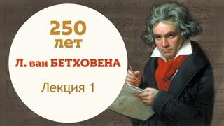 Цикл лекций Владимира Ланде к 250 летию Л  В  Бетховена  Часть 1