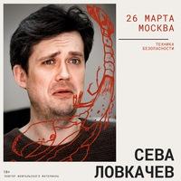 Всеволод Ловкачёв / Москва / 26 марта