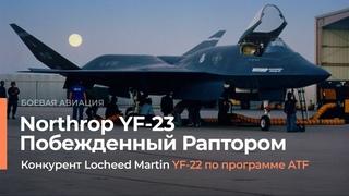 Northrop YF-23. Конкурент F-22 Raptor по программе ATF