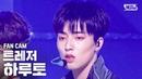 [안방1열 직캠4K] 트레저 하루토 'BOY' (TREASURE HARUTO FanCam)│@SBS Inkigayo_2020.08.09.