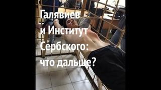 Галявиев и Институт Сербского: что дальше?