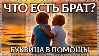 БРАТ – ТАЙНЫЙ СМЫСЛ СЛОВА! Славянская буквица в помощь, ОСОЗНАНКА