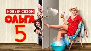 Ольга 5 сезон 1 серия   Комедия   2020   ТНТ   Дата выхода и анонс