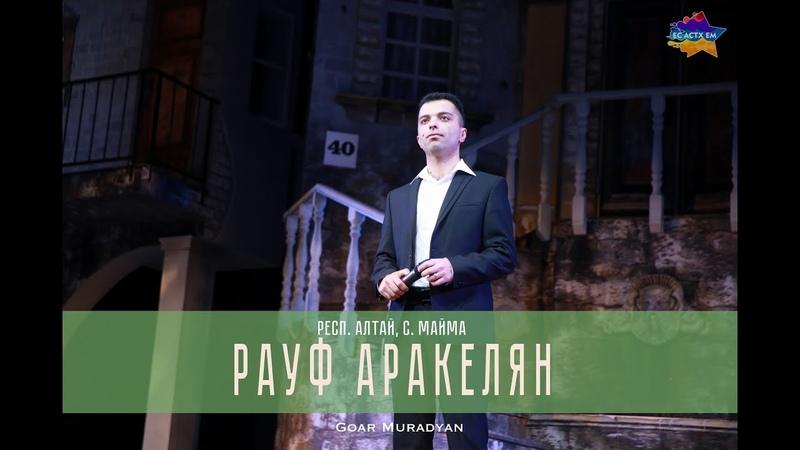 Рауф Аракелян Армения моя респ Алтай с Майма ЕС АСТХ ЕМ 2017