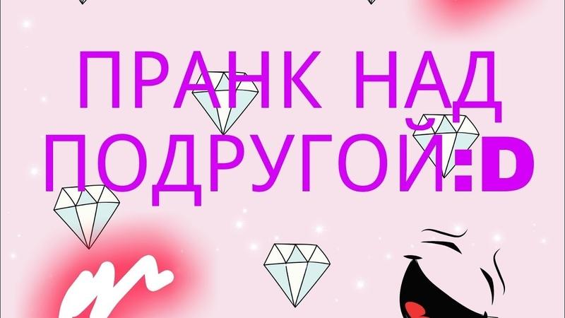 Пранк над подругой в Discord CIGIL, Админами Russia Pavera