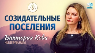 🌍 Виктория Кова о созидательном взаимодействии. Экопоселения. Нидерланды
