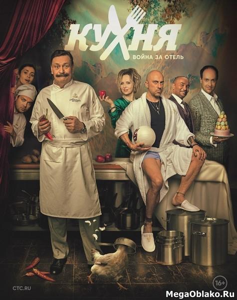 Кухня (1-2 сезоны) Война за отель / 2019-2020 / РУ / WEB-DLRip + WEB-DL (720p) + (1080p)