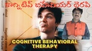 CBT-కాగ్నిటివ్ బిహేవియర్ థెరపి-Best Cure to OCD, Depression, Anxiety, Phobias Panic Disorder