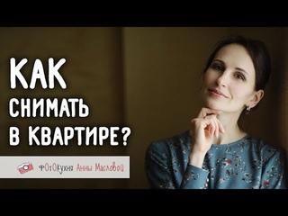 Как снимать в квартире? Фотокухня Анны Масловой. Выпуск №81
