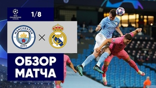 Манчестер Сити - Реал - 2:1. Обзор матча 1/8 финала Лиги чемпионов