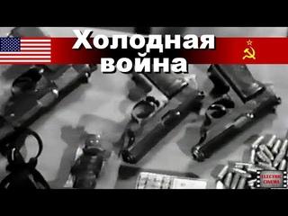Холодная война. 21-я серия. Шпионы. Док. фильм. (CNN/BBC)