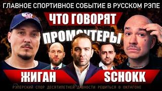 Рома Жиган принял вызов (Главное спортивное событие в русском рэпе)