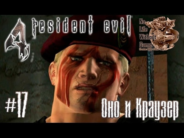 Resident Evil 4HD Edition[17] - Оно и Краузер (Прохождение на русском(Без комментариев))