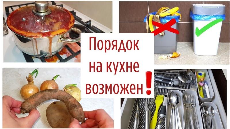 10 ПРИЕМОВ и привычек для удержания ПОРЯДКА НА КУХНЕ всегда. ✅ Чистый дом без бесконечной уборки!