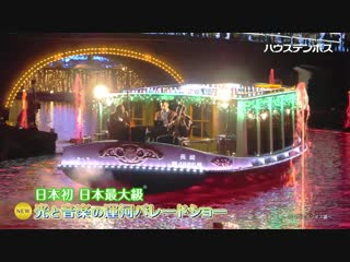 U-kiss 'glory' -  huis ten bosch christmas team