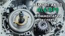 Ремонт АКПП AL4 Пежо 207