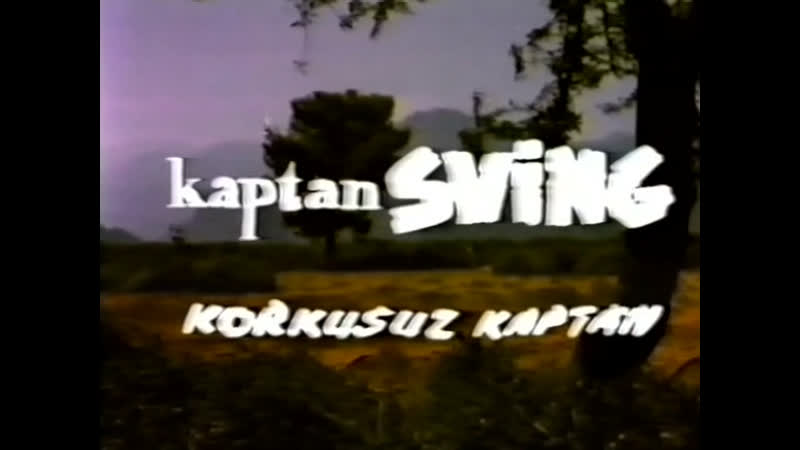 Бесстрашный капитан Свинг Korkusuz Kaptan Swing 1971