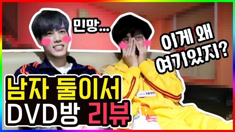 2IDIOTS | Ep.15 -*[SHOCK!] Why in Korean DVD rooms...there are such items...! Two Korean boys review!