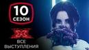 Юлия Бордунова на шоу Х-фактор 10   Все выступления
