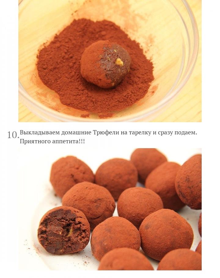 Шоколадные трюфели с авокадо, изображение №5