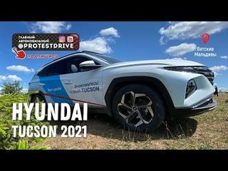 Тест драйв нового Hyundai Tucson 20212 на Вятских Мальдивах. Подробный обзор и впечатляющие итоги.