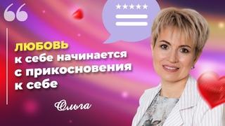 Любовь к себе начинается с прикосновения к себе  Ольга о своем преображении в программе Елена Шамино