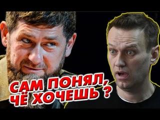 """""""Средневековые дикapи!"""" Кадыров не сдержался: Навальный позарился на самое cвятoe - Путин, Дудь и др"""