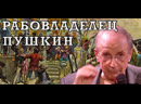 Рабовладелец Пушкин - Веллер 07 07 2020