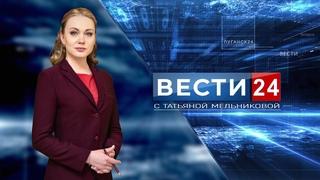 ГТРК ЛНР. Вести. . 14 июля 2021