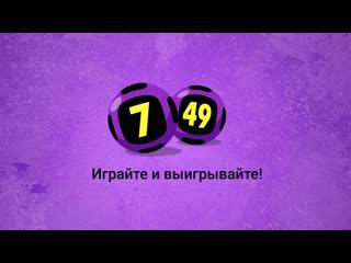 Как играть в лотерею «Спортлото «7 из 49»