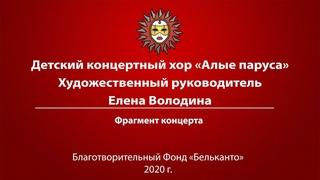 Детский концертный хор «Алые паруса», Художественный руководитель - Елена Володина