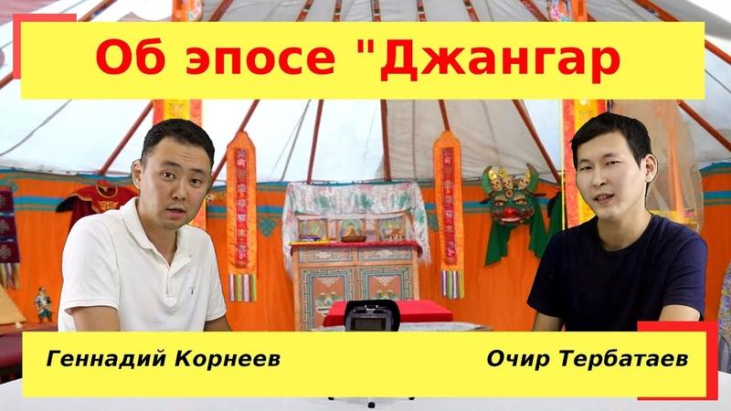 Очир Тербатаев и Геннадий Корнеев об эпосе Джангар