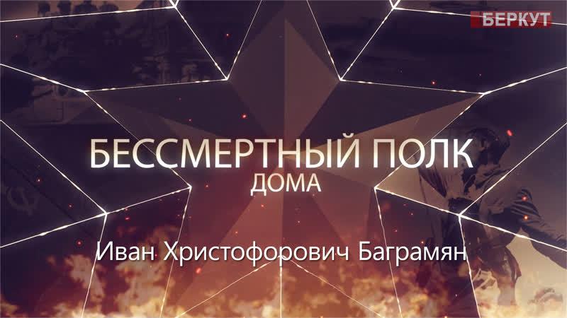 АКЦИЯ БЕССМЕРТНЫЙ ПОЛК ДОМА ИВАН ХРИСТОФОРОВИЧ БАГРАМЯН