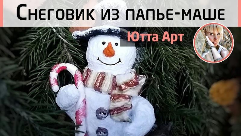 🎄Снеговик на ёлку Мастер класс Ютты Арт Новогодняя игрушка из папье маше ❄️