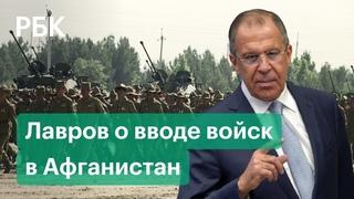 Лавров ответил на вопрос о вводе российских войск в Афганистан