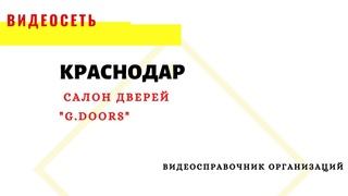 "САЛОН ДВЕРЕЙ ""G. DOORS"", КРАСНОДАР"