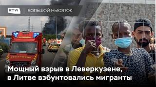 Взрыв на химзаводе в Германии, «коктейль» вакцин в России, бунт мигрантов в Литве