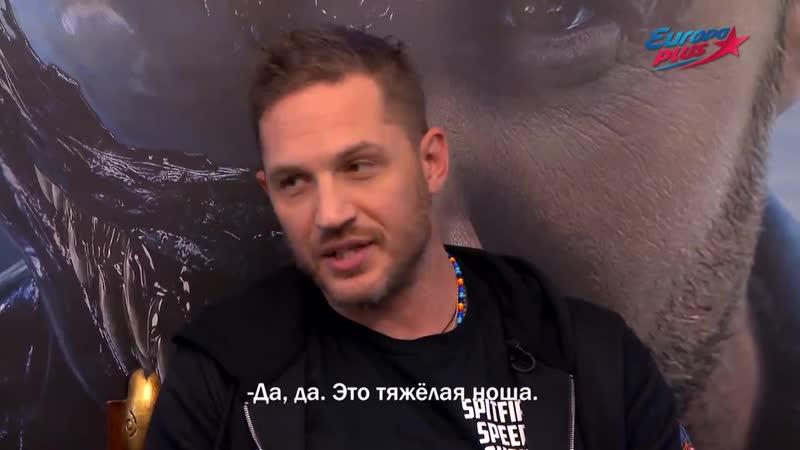 Том Харди и Бригада У_ эксклюзивное интервью