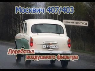 Переделка воздушного фильтра Москвич 407/403