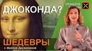 Шедевры с Ириной Дружининой. Леонардо да Винчи. Джоконда Imagine Review.